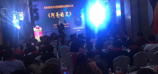 藏族电影阿爸的刀在上海举办发布会